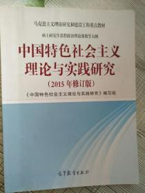 中国特色社会主义理论与实践研究(2015年修订版)