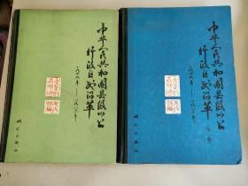 中华人民共和国县级以上行政区划沿革(1949-1983)第一卷,第三卷,2册。