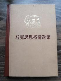 马克思恩格斯选集(1972年一版一印,精装 第三卷)