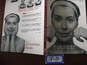 脸部抗老解剖书18-13