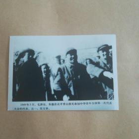 抗日战争时期--1949年5月毛泽东.朱德.吴玉章在北平香山接见参加中华青年全国第一次代表大会的代表合影黑白照片一张11cmx9cm