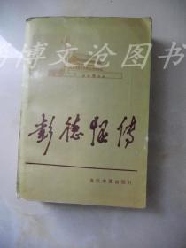当代中国人物传记丛书:彭德怀传