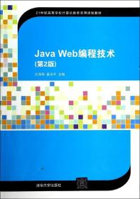 Java Web编程技术(第2版)/21世纪高等学校计算机教育实用规划教材