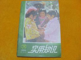 实用知识1983.3(总第21辑)