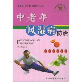 中老年风湿病防治——中老年疾病防治系列丛书