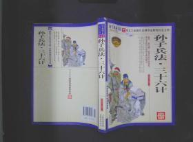 青花典藏:孙子兵法·三十六计(珍藏版)