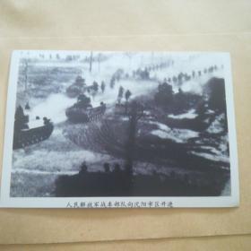 解放战争时期--东北野战军战车部队向沈阳市区开进黑白照片一张11cmx9cm