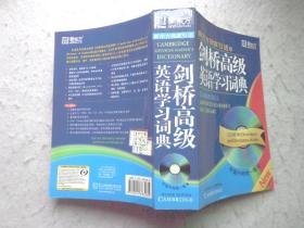 剑桥高级英语学习词典(无盘)Cambridge Advanced Learner's Dictionary