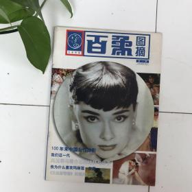 百象图摘创刊号