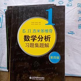 б.п.吉米多维奇数学分析习题集题解(全6册)