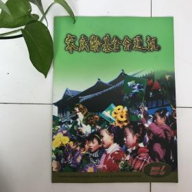 宋庆龄基金会通讯创刊号