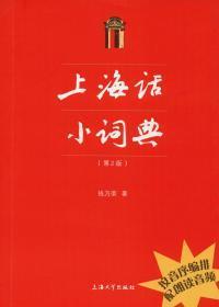 上海话小词典(第2版) 钱乃荣 著 新华文轩网络书店 正版图书