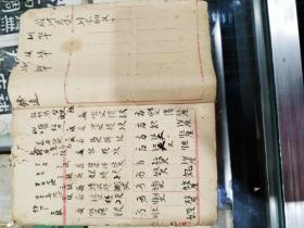手抄本(大厚本100页)