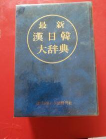 最新汉日韩大辞典
