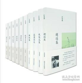 汪曾祺集(套装全10册)(布面精装,随赠10张藏书票)原箱