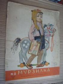 俄文原版 1958年 童书  МУРЗИЛКА 12开插画本