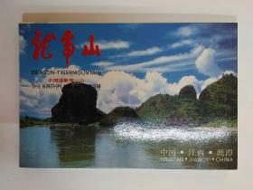 中国道教第一山–龙虎山  明信片(一函十张)