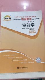 审计学考纲解读00160 丁瑞玲 自考通中国言实出版社 9787802503793正版