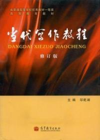 正版 当代写作教程 邬乾湖  主编 高等教育出版社 9787040374711