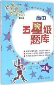 高中五星级题库:英语(第6版)