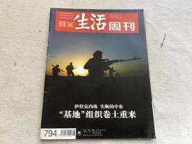 《三联生活周刊》 2014年  794