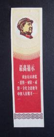 文革精美书签-湖北省沙市热水瓶厂-保温瓶--说明书
