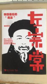 """(全新正版)左宗棠:帝国最后的""""鹰派""""9787515318325"""