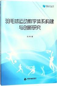 高校学术文库体育研究论著丛刊— 羽毛球运动教学体系构建与创新研究