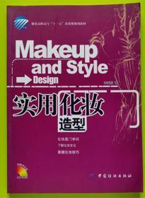 实用化妆造型