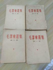 毛泽东选集  全4册