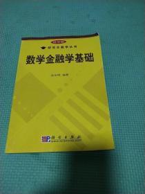 研究生教学丛书:数学金融学基础