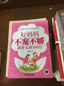 好妈妈不宠不娇教育女孩100招---[ID:135584][%#310G3%#]