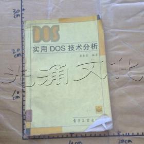 瀹���DOS��������---[ID:617917][%#366I6%#]