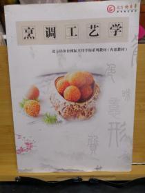 烹调工艺学(北方钓鱼台国际烹饪学校系列教材)