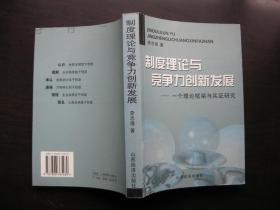 制度理论与竞争力创新发展—— 一个理论框架与实证研究(1000册)