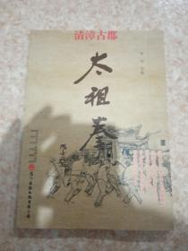 太祖拳----(清漳古郡)正版配光盘  印量少