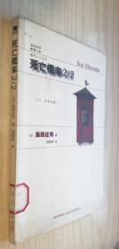 死亡概率2/2 [日]岛田庄司  著   赵建勋  译