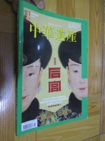 中华遗产(2018-05 , 总第151期 )【后宫】  16开