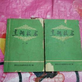 烹调技术上下册(系老潍县菜谱)原版书