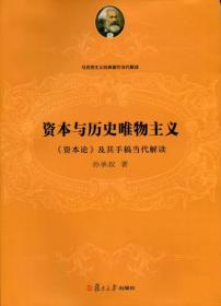 马克思主义经典著作当代解读系列·资本与历史唯物主义:《资本论》及其手稿当代解读