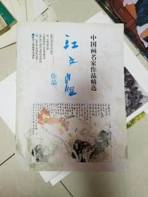 江文湛毛笔签名铃印 江文湛作品