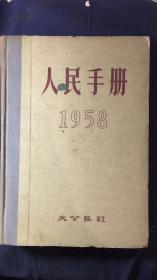 《人民手册1958》精装本  竖版繁体
