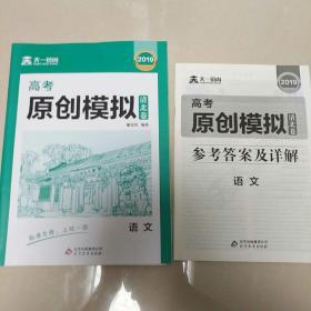 天一镕尚  2019高考原创模拟  清北卷语文以及答案
