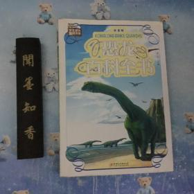 正版现货  恐龙百科全书:拼音版