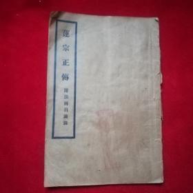 民国版:《莲宗正传》(全一册)附法雨涓滴录,品见图及描述