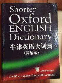 外文书店库存全新无瑕疵  牛津英语大词典(简编本)Shorter Oxford English Dictionary