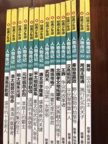 经典少年游 帝王系列全套15本 全新
