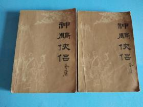 神雕俠侶(第二、四冊)  2本合售