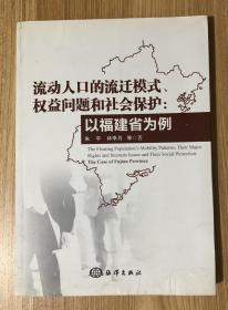 流动人口的流迁模式、权益问题和社会保护:以福建省为例 9787502786359