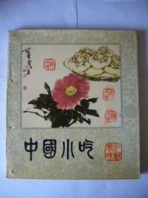 中国小吃(江苏风味) 封面画:高冠华